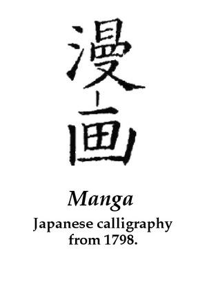 Manga_in_jp