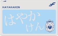 Hayakaken