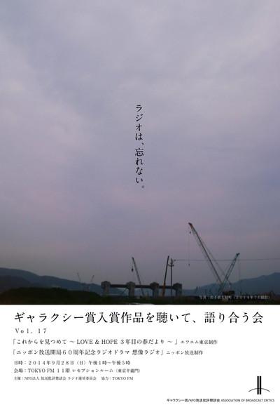 Kukukai17_1_2