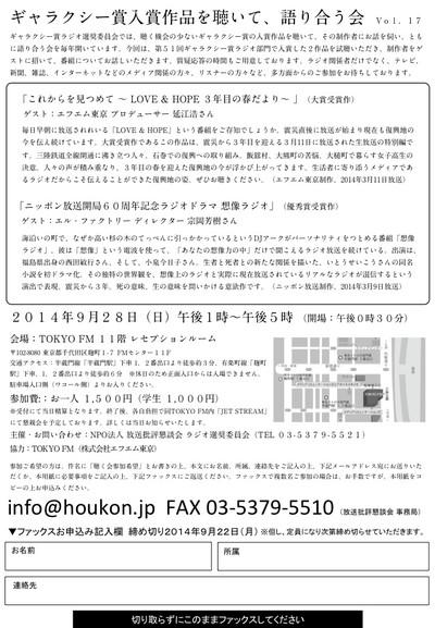 Kukukai17_2