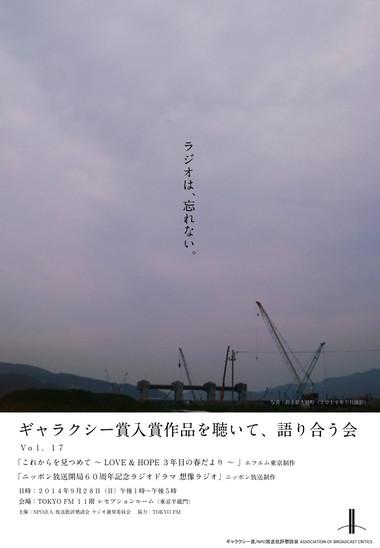 Kikukai17