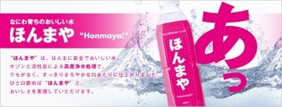 Honmayaimage_2