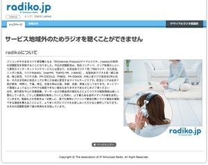 Radiko_out